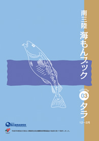 海もんブック vol3.タラ