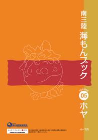 海もんブック vol5.ホヤ