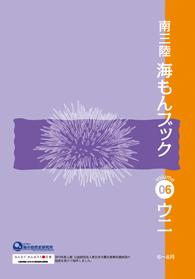 海もんブック vol6.ウニ