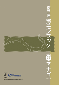 海もんブック vol7.アナゴ