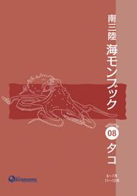 海もんブック vol8.タコ
