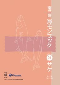 海もんブック vol1.サケ