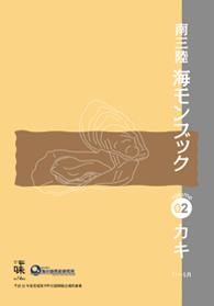 海もんブック vol2.カキ