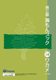 海もんブック vol4.ワカメ