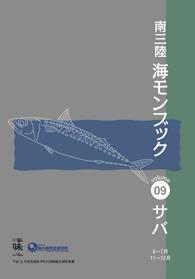 海もんブック vol9.サバ