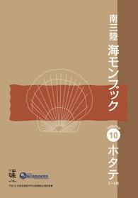 海もんブック vol10.ホタテ