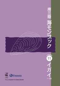 海もんブック vol11.シウリ貝