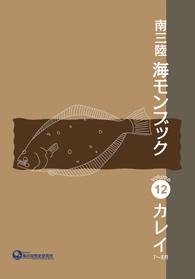 海もんブック vol12.カレイ